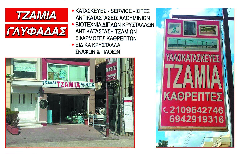 «Τζαμάς Γλυφάδας» για την αγορά και την επισκευή της ΚΑΜΠΙΝΑΣ ΣΤΟ ΜΠΑΝΙΟ ΣΑΣ