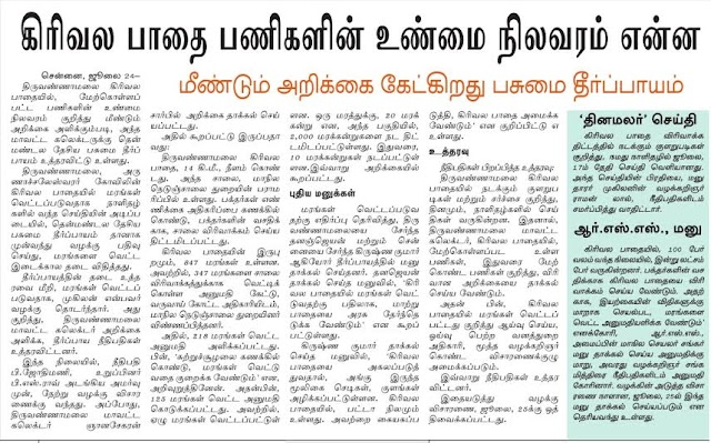 Clarification on news wrongly published by Dinamalar
