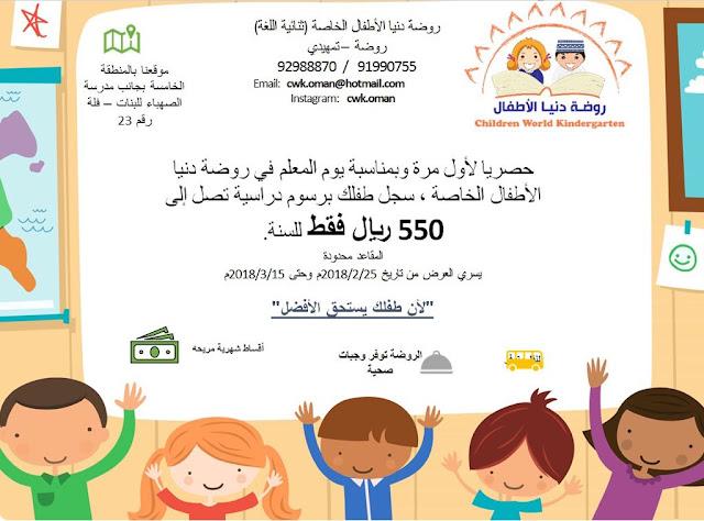 روضة دنيا الأطفال الخاصة ثنائية اللغة (روضة- تمهيدي)