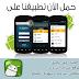 تحديث تطبيق عراق أندرويد 1.7 App 3RaQ Android