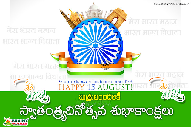 telugu happy independence day quotes, greetings on independence day in telugu