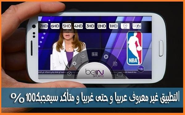 تطبيق خرافي غير معروف لمشاهدة القنوات الرياضية وباقي القنوات العربية