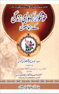 Khushgawar Azdwaji Zindagi K Rihnuma Osul