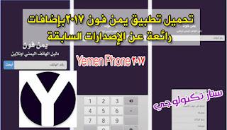 تحميل تطبيق يمن فون اونلاين 2017 Yemen Phone بحث بالاسم والرقم ، قواعد البيانات برابط مباشر للجوال ، دليل هاتف اليمن ، جديد حديث ،  تطبيق يمن فون yemen phone ، تنزيل يمن فون البحث بالاسم ، قاعده بيانات يمن فون 2017 ، يمن فون apk ، برنامج يمن فون يبحث بالاسم والرقم ، يمن فون 2014 دليل الهاتف اليمني كامل apk + قواعد البيانات بروابط مباشرة ، يمن فون 2016 ، يمن فون بحث بالرقم