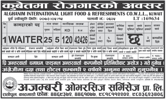 Free Visa, Free Ticket, Jobs For Nepali In KUWAIT Salary -Rs 42,426