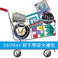 3dsMax新手學習大禮包7合1下載
