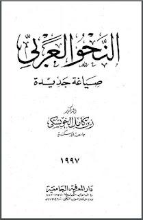 تحميل كتاب النحو العربي  صياغة جديدة pdf زين كامل الخويسكي