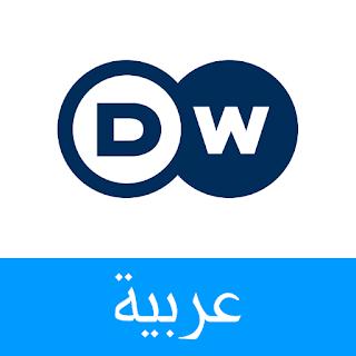 قناة دويتشه فيله بث مباشر