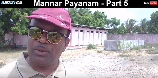 Mannar Payanam Part – 5. By. K.S.Thurai