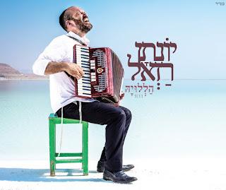 יונתן רזאל בסינגל שלישי לקראת אלבום חדש: הללויה