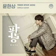 Yoon Hyun Sang Time Forgets English Translation
