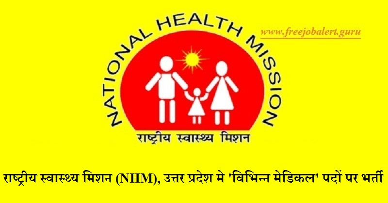 NHM UP Recruitment 2018