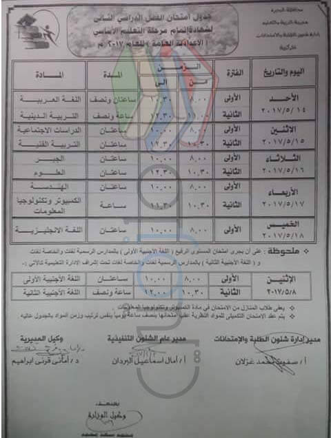جدول امتحانات الصف الثالث الاعدادى 2017 الترم الثاني محافظة البحيرة