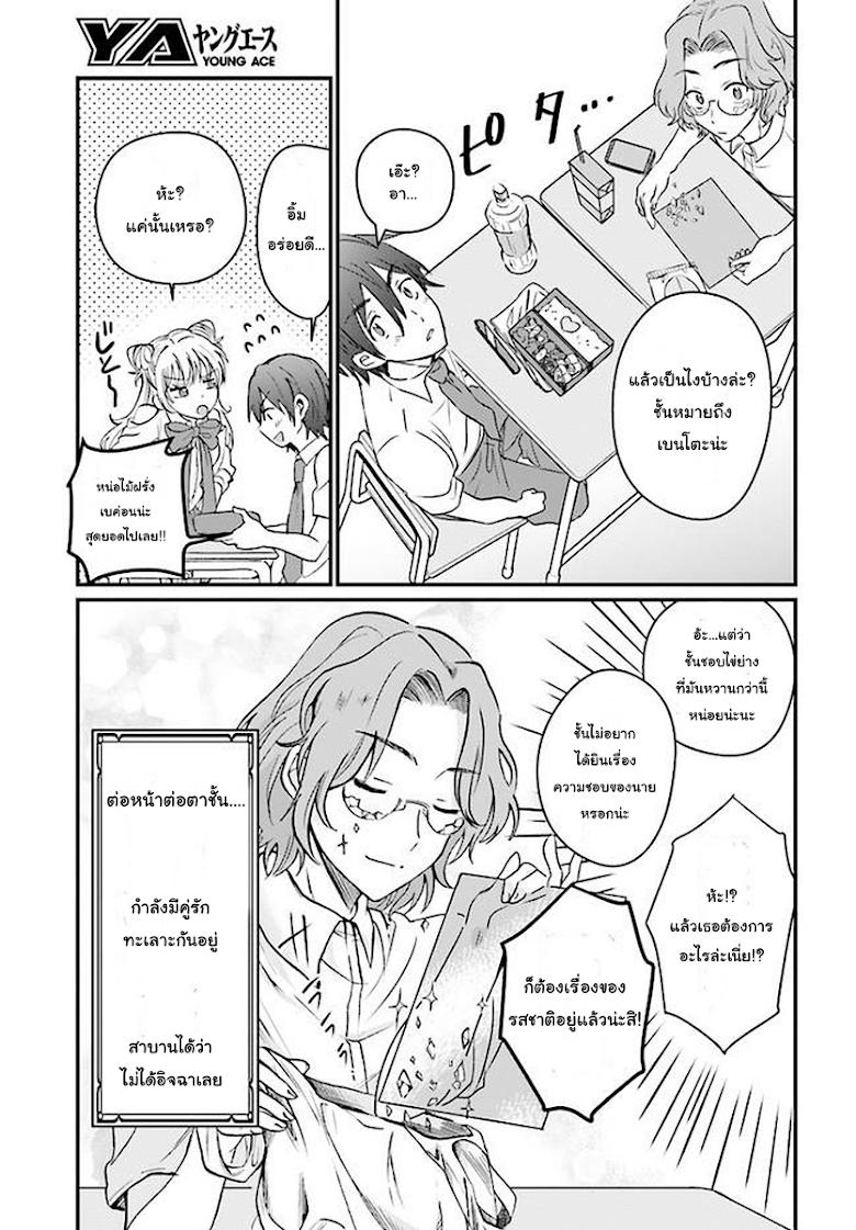Fuufu Ijou, Koibito Miman - หน้า 5