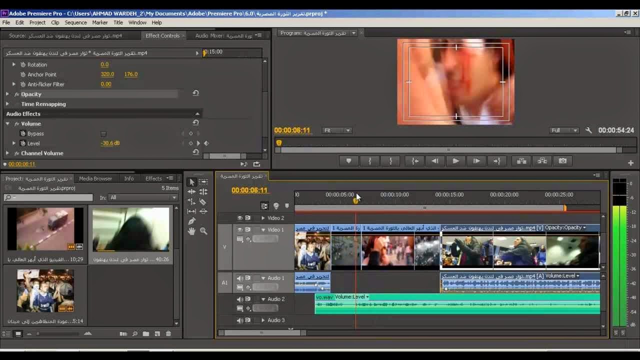 تحميل برنامج Adobe Premiere Pro CS6 كامل