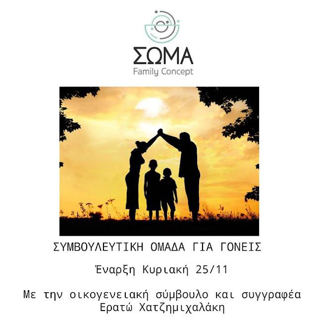 Συμβουλευτική ομάδα για γονείς στο ΣΩΜΑ Family Concept