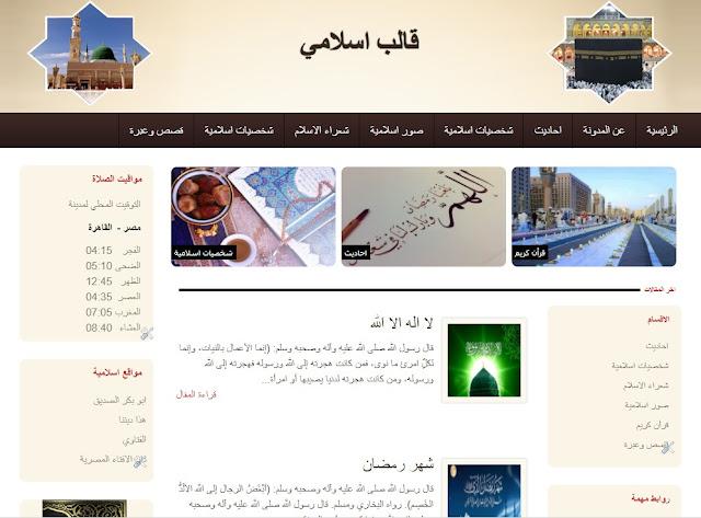 قالب اسلامي لمدونات بلوجر