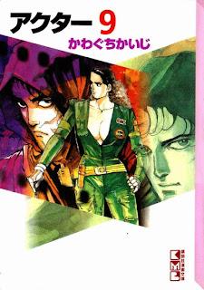 アクター 第01-09巻 [Actor vol 01-09]