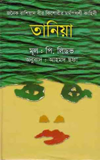 তানিয়া - পি. লিডভ, আহমদ ছফা Tania - Ahmed Sofa online