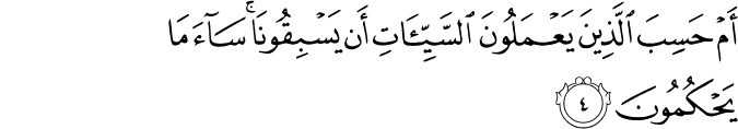 Surat Al 'Ankabut Ayat 4