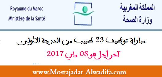 وزارة الصحة: مباراة توظيف 23 طبيب من الدرجة الأولى. آخر أجل هو 08 ماي 2017