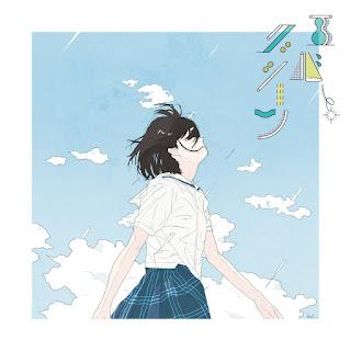 サイダーガール-cider-girl-エバーグリーン-evergreen-lyrics