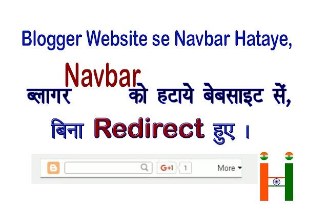 How to delete and Remove Blogger Navbar ब्लागर से Navbar को डिलीट करे  