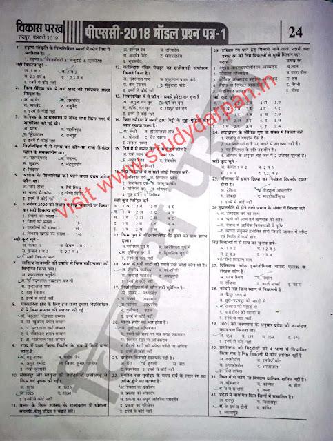 Cgpsc model paper -1 vikash parakh Study darpan cgpasc vyapam