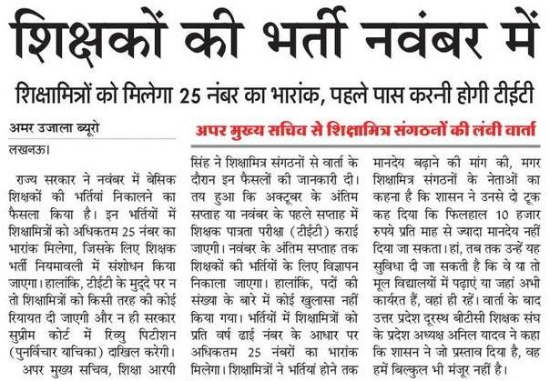 34000 Shiksha Sahayak Assistant Teacher Recruitment 2013 ...