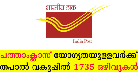 India Post Office Recruitment 2019 | 1735 Gramin Dak Sevak Vacancies