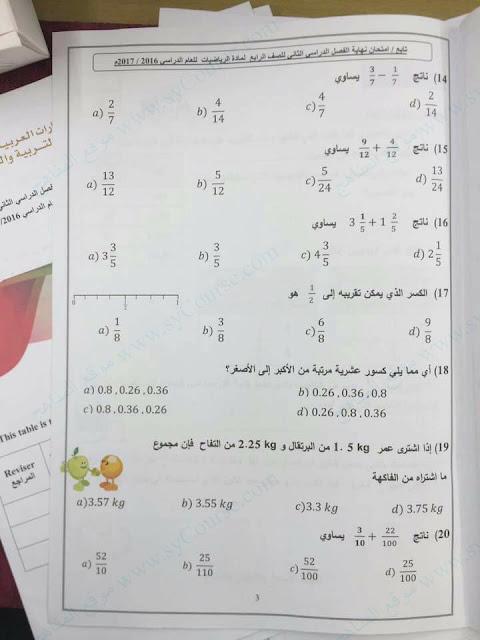 كتاب انجليزي الصف الرابع