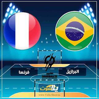 بث مباشر مشاهدة مباراة البرازيل وفرنسا اليوم 11-1-2019 في كاس العالم لكرة اليد للرجال