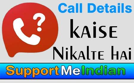 Call Detail kaise nikale