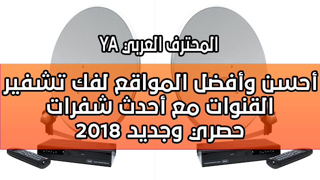 أحسن وأفضل المواقع لفك تشفير القنوات مع أحدث شفرات Biss و شفرات Cw حصري وجديد 2018