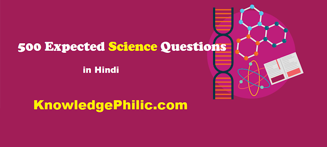500 expected science questions for Railway in pdf  in Hindi from Previous Year Paper
