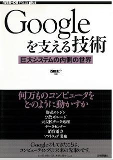Googleを支える技術 巨大システムの内側の世界 [Google wo Sasaeru gijutsu : Kyodai Shisutemu no Uchigawa no Sekai]