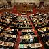 Βουλή: Ξεκίνησε η συζήτηση του πολυνομοσχεδίου με τα προαπαιτούμενα – Πότε θα ψηφιστεί
