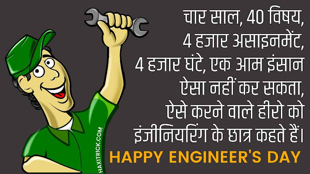 Funny Happy Engineers Day Hindi Shayari Image