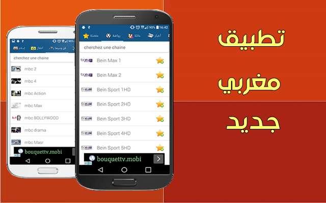 جرب هذا التطبيق المغربي الذي أحدث ضجة كبيرة ويسمح بمشاهدة قنوات عالمية وعربية منها bein sports