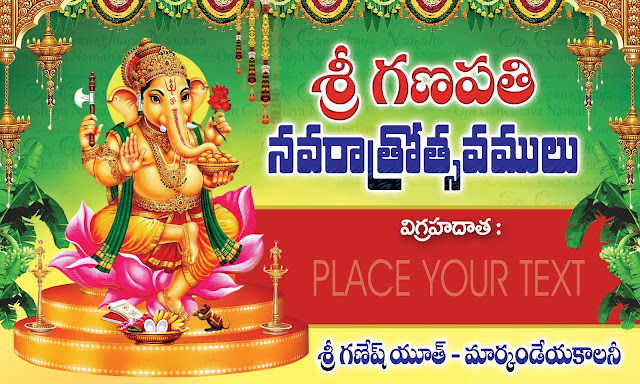 Vinayaka-chavithi-flex-banner-design-psd-template-free-downloads-for-photoshop