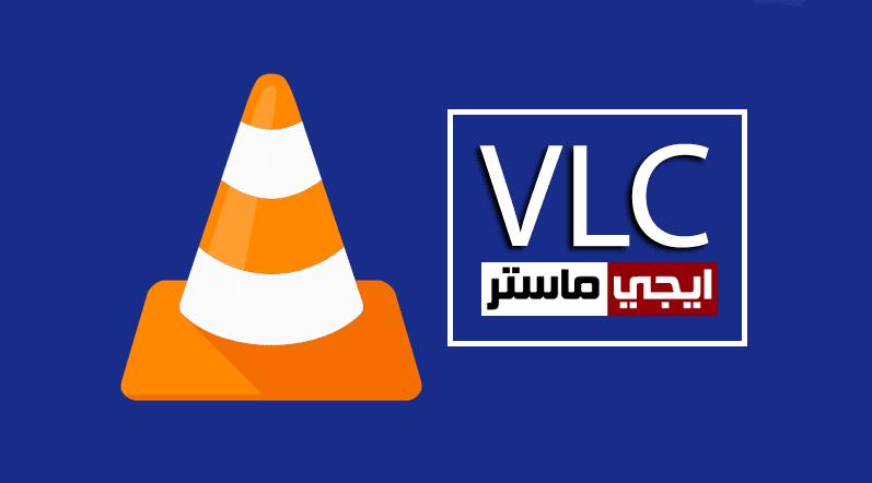 برنامج VLC media player لتشغيل كل صيغ الفيديو والصوت بثبات