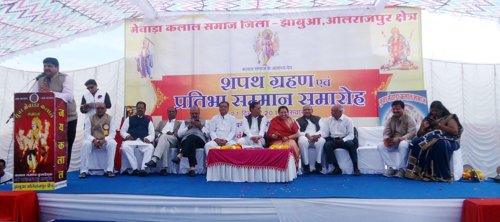 मेवाडा कलाल समाज का शपथ एवं प्रतिभा सम्मान समारोह सम्पन्न-mewada-kalal-samaj