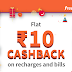 FreeCharge Offer : Rs 10 Cashback on Recharge of Rs 10 (User Specific)