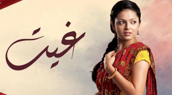المسلسل الهندي غيت