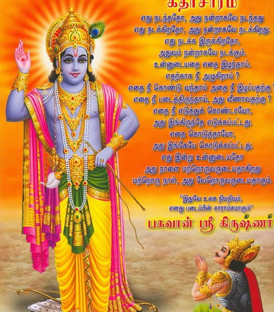 MTHANIGAVEL: Bhagavad Gita