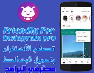 [تحديث] تطبيق Friendly for Instagram v1.3.4 Unlocked تصفح حساب الأنستقرام بشكل كامل وبسرعة عالية وإمكانية تحميل الوسائط النسخة الكاملة