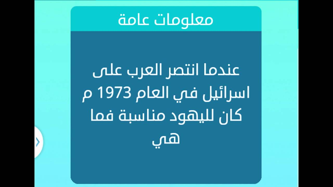 عندما انتصر العرب على اسرائيل