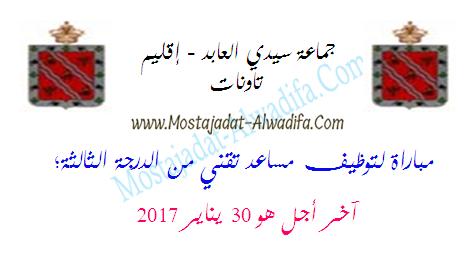 جماعة سيدي العابد - إقليم تاونات مباراة لتوظيف مساعد تقني من الدرجة الثالثة؛ آخر أجل هو 30 يناير 2017