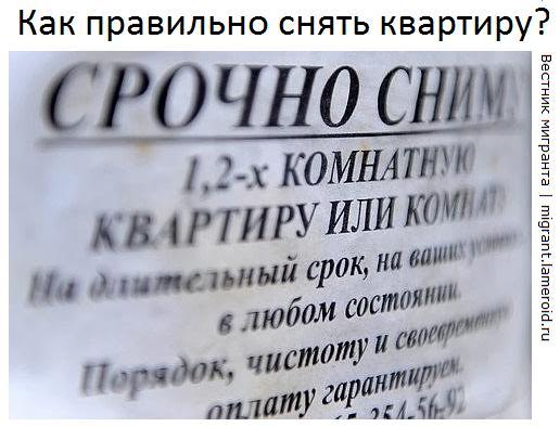 Как снять кватриру в Москве?