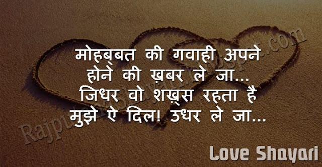 Love Shayari, Romantic Shayari, Love Quotes, Romantic Quotes, Love Status, Romantic Status, Love Shayari Photos,